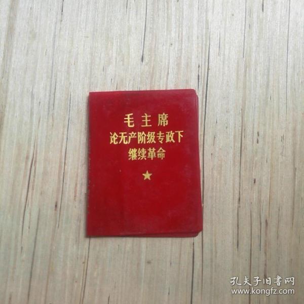 红宝书壳套