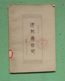达化斋日记/ 杨昌济 /湖南人民出版社
