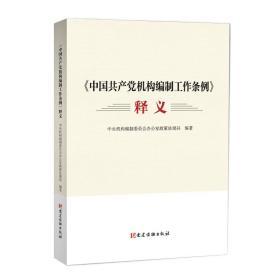 中国共产党机构编制工作条例 释义