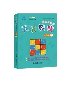 天天数独竞赛教学版(中学组1)