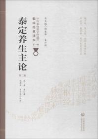 泰定养生主论(第二版) 中医非物质文化遗产临床经典读本(第二版)