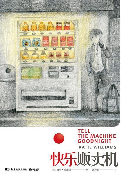 快乐贩卖机:Tell the Machine Goodnight