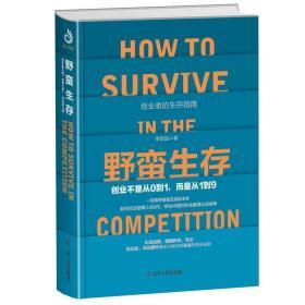 野蛮生存:创业不是从0到1,而是从1到9(精装)