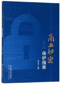 商业秘密保护指南 专著 周立权主编 shang ye mi mi bao hu zhi nan