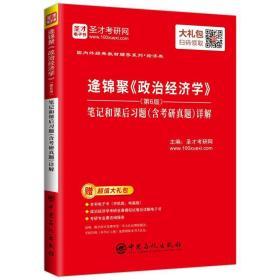 逄锦聚<政治经济学>(第6版)笔记和课后习题(含考研真题)详解