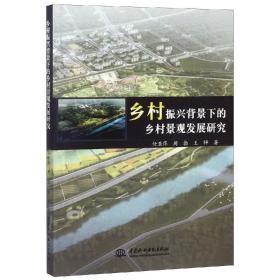 乡村振兴背景下的乡村景观发展研究