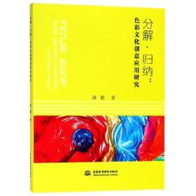 分解.归纳:色彩文化创意应用研究