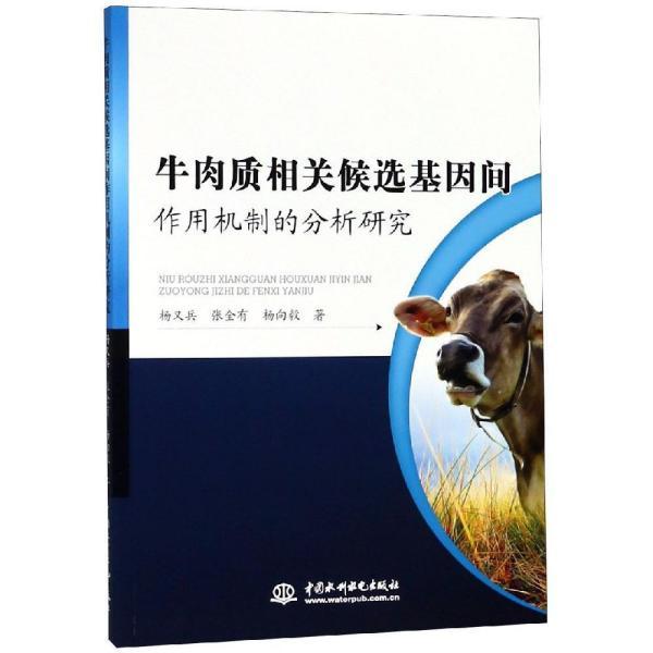 牛肉质相关候选基因间作用机制的分析研究