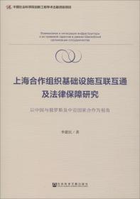 上海合作组织基础设施互联互通及法律保障研究:以中国与俄罗斯及中亚国家合作为视角