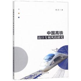 中国高铁出口专利风险研究