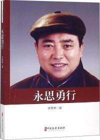 政协委员文库:永思勇行