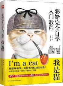 艺术:彩铅完全自学入门教程我是猫