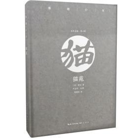 猫苑/雅趣小书