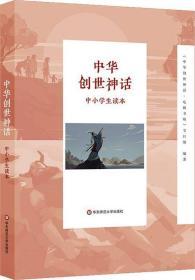 中华创世神话中小学生读本