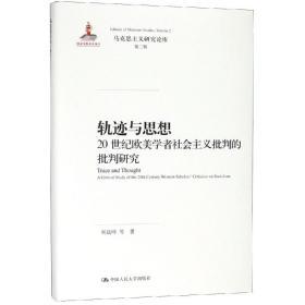 轨迹与思想:20世纪欧美学者社会主义批判的批判研究马克思主义研究论库第二辑