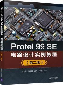 Protel 99SE电路设计实例教程(第2版)