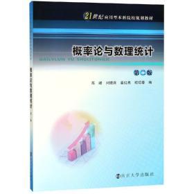 特价~ 概率论与数理统计(第2版) 9787305215995 9787305215995