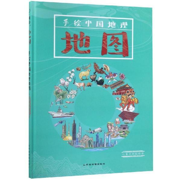 手绘中国地理地图