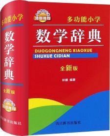 多功能小学数学辞典:全新版