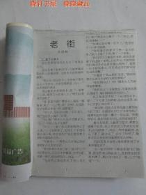 老街(报纸连载剪报)