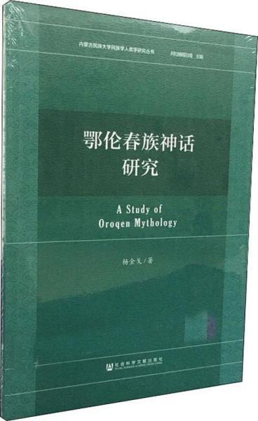 鄂伦春族神话研究