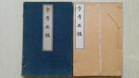1912年东京印刷《字考正误》线装一册全