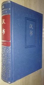 简体字横排本二十四史(04):汉书(卷一 -- 二五 上)精装