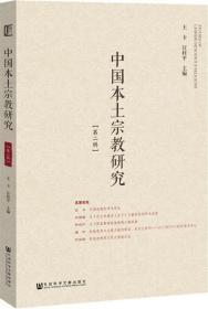中国本土宗教研究:第二辑