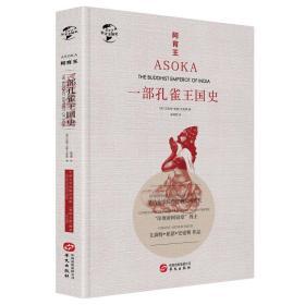 华文全球史017·阿育王:一部孔雀王国史