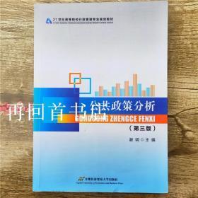 公共政策分析 谢明 首都经济贸易大学出版社 9787563823376