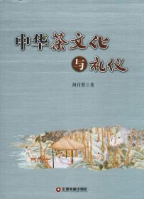 中华茶文化与礼仪