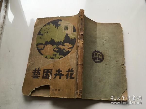 花卉园艺 杨三恺 民国 家庭日用丛书第四种
