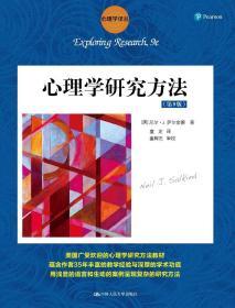 心理学研究方法(第9九版)(心理学译丛·教材系列)
