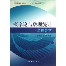 概率论与数理统计全程导学