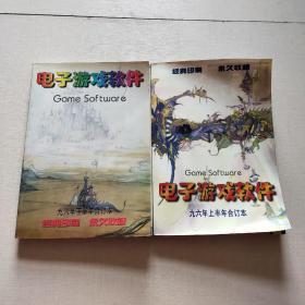 电子游戏软件(九六年上半年合订本+九六年上半年合订本)2册合售