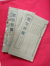 《慈悲梁皇宝忏》民国铅印本白纸两厚册全 上海道德书局初版发行