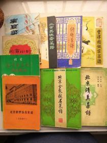 北京菜谱系列,九本合售