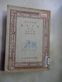 新中学文库:易卜生集(第一册)
