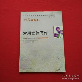 普通高中课程标准实验教科书语文选修12常用文体写作
