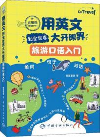 9787515915722-R3-用英文到全世界大开眼界:旅游口语入门