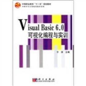 Visual Basic 6.0可视化编程与实训