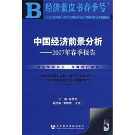 中国经济前景分析:2007年春季报告:2007