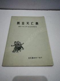 """四丑灭亡曲:揭批""""四人帮""""政治讽刺诗选"""