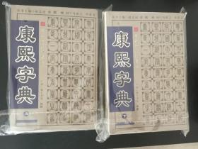 康熙字典(上下)