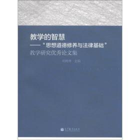 """教学的智慧:""""思想道德修养与法律基础""""教学研究优秀论文集"""