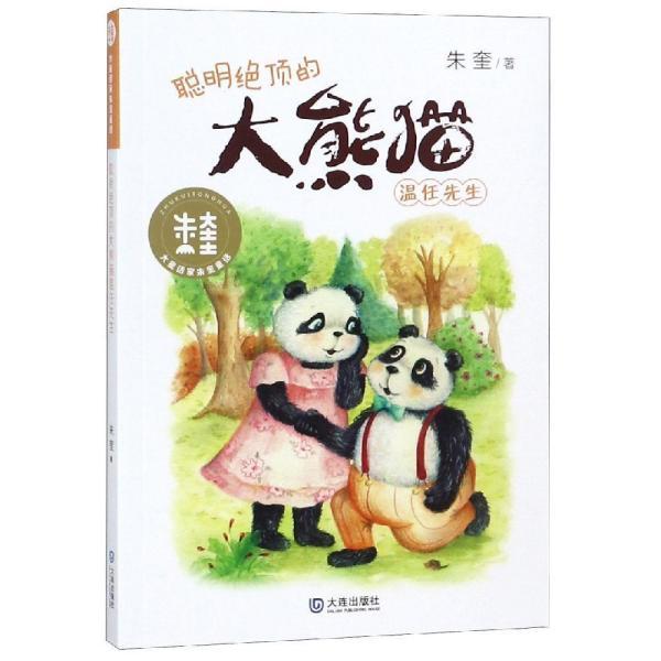聪明绝顶的大熊猫温任先生大童话家