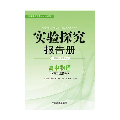 实验探究报告册 : C版. 高中物理. 2-3 : 选修