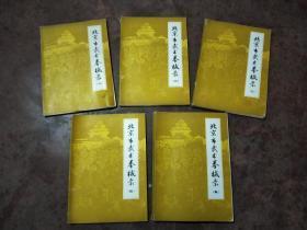 缺本绝版保真油印《北京市武术拳械录》5册合售