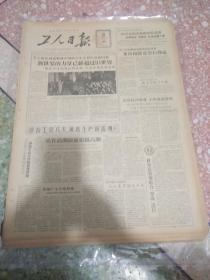工人日报1957年11月19日(4开四版);新世纪力量超过旧世界;辽宁27个煤矿单位展开友谊竞赛