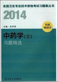 2014-中药学(士)习题精选-权威畅销书
